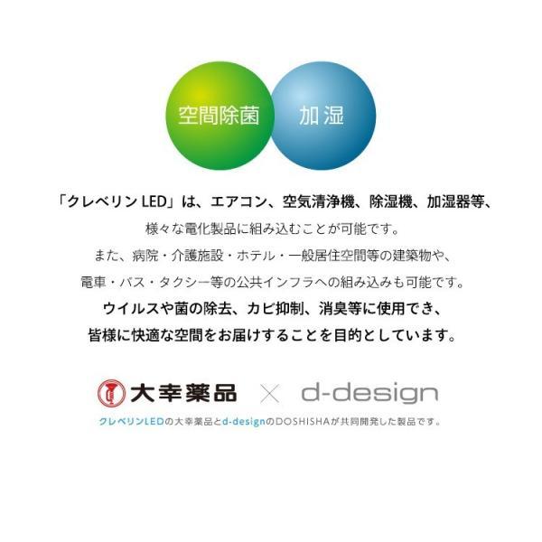 超音波式加湿器 クレベリンLED搭載  DUSK-118CL 〜8畳 選べる2色 シルバー ブロンズ|kaitekilife1|08