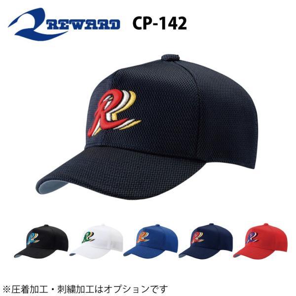 レワード 野球 帽子 タフシャイン 六方 Wメッシュ インナーアジャスター付き CP-142