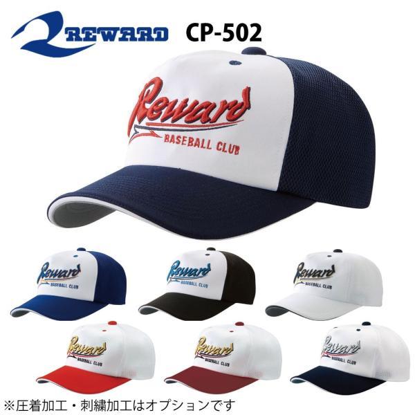 レワード 野球 帽子 六方 アメリカンアジャスター付き CP-502