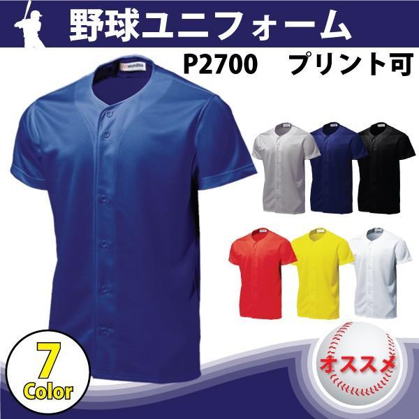野球 ユニフォーム オーダー フルオープンシャツ ベーシックベースボールシャツ チーム名・背番号他 マーキング できます(別料金) P2700