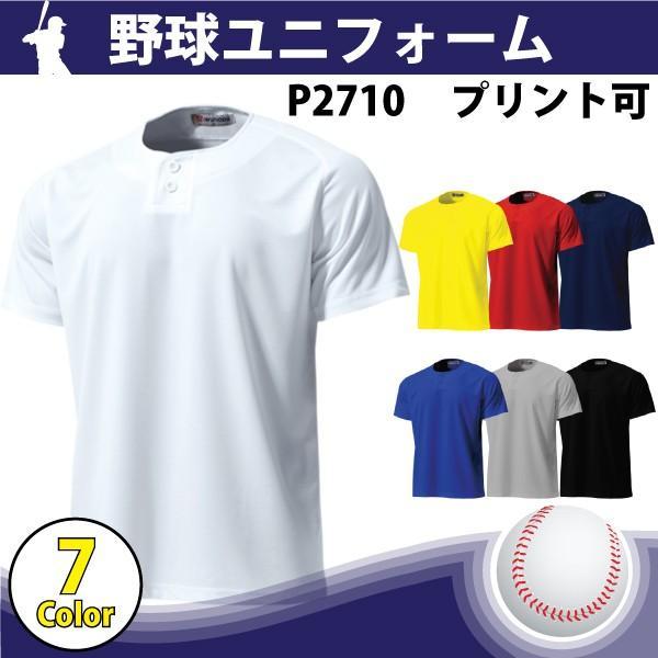 野球 ユニフォーム オーダー 2つボタン セミオープンベースボールシャツ 背番号・ネーム他 マーキング できます(別料金) P2710