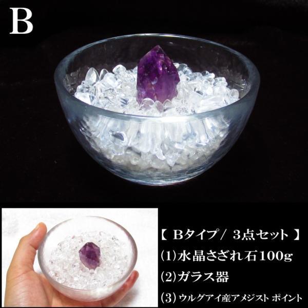 パワーストーン 天然石 浄化セット ガラス器 水晶さざれ kaiunfusui 03