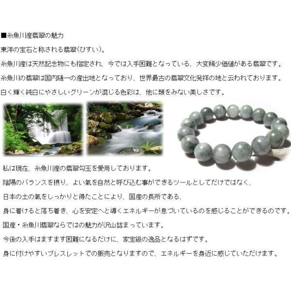 糸魚川翡翠 ブレスレット 12mm 証明書付き ナチュラルグレード 送料無料 限定商品|kaiunfusui|05