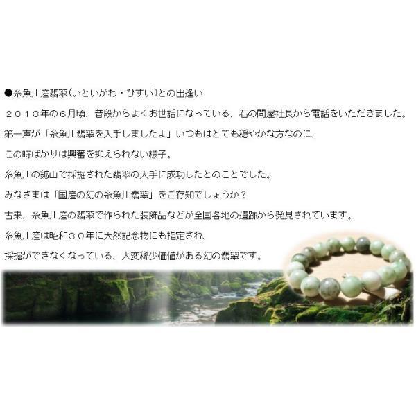 糸魚川翡翠 ブレスレット 12mm 証明書付き ナチュラルグレード 送料無料 限定商品|kaiunfusui|06