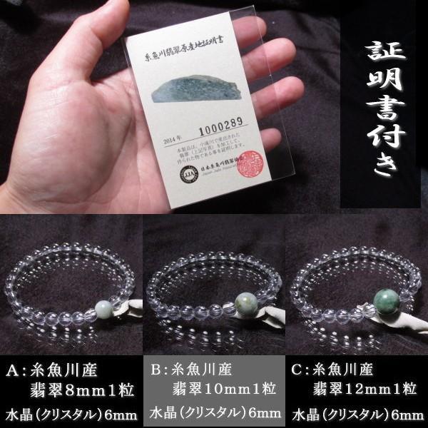 糸魚川産 翡翠 3種類から選べる 腕輪 数珠 ブレスレット 天然石 パワーストーン|kaiunfusui|02