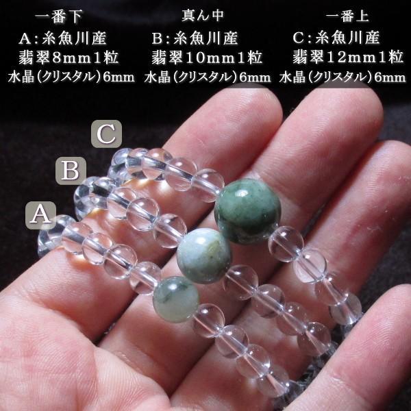 糸魚川産 翡翠 3種類から選べる 腕輪 数珠 ブレスレット 天然石 パワーストーン|kaiunfusui|03