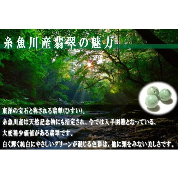 糸魚川産 翡翠 3種類から選べる 腕輪 数珠 ブレスレット 天然石 パワーストーン|kaiunfusui|04