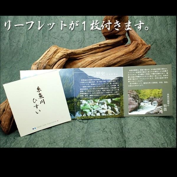 糸魚川翡翠 勾玉 約20mm 産地証明書付き|kaiunfusui|04
