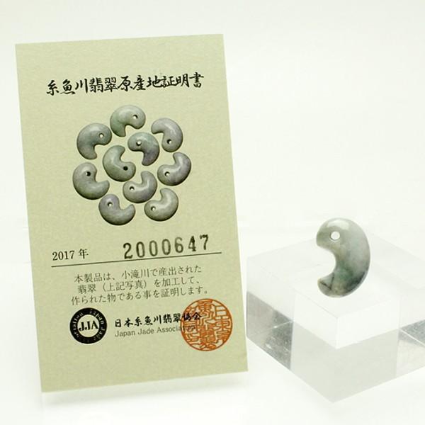糸魚川翡翠 勾玉 約20mm 産地証明書付き|kaiunfusui|05