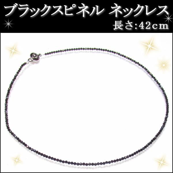 ブラックスピネル ネックレス 宝石カット2ミリ パワーストーン 最高級品質 送料無料 オープン記念