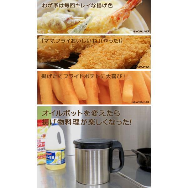 ダスキン 油っくりんナイス フィルターたっぷり10個 オイルポット ステンレス 油こし器 活性炭 フィルター ステンレス|kajitano|02