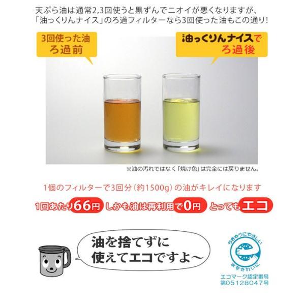 ダスキン 油っくりんナイス フィルターたっぷり10個 オイルポット ステンレス 油こし器 活性炭 フィルター ステンレス|kajitano|05