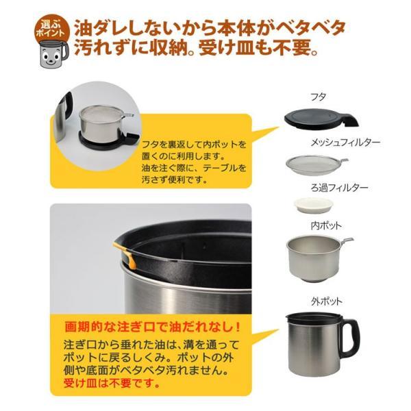ダスキン 油っくりんナイス フィルターたっぷり10個 オイルポット ステンレス 油こし器 活性炭 フィルター ステンレス|kajitano|06
