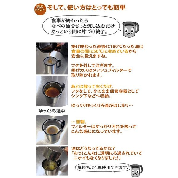 ダスキン 油っくりんナイス フィルターたっぷり10個 オイルポット ステンレス 油こし器 活性炭 フィルター ステンレス|kajitano|07