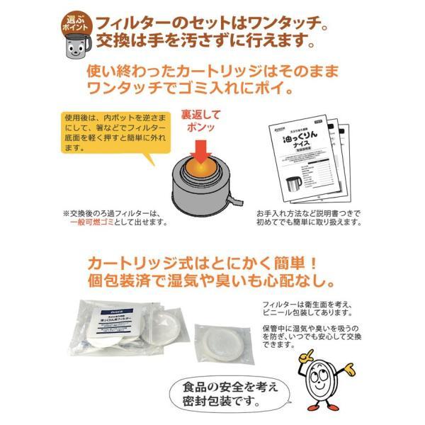 ダスキン 油っくりんナイス フィルターたっぷり10個 オイルポット ステンレス 油こし器 活性炭 フィルター ステンレス|kajitano|10