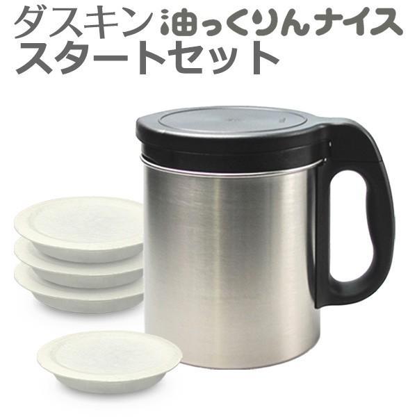 ダスキン 油っくりんナイス スタートセット フィルター5個 オイルポット ステンレス 油こし器 活性炭 フィルター ステンレス|kajitano