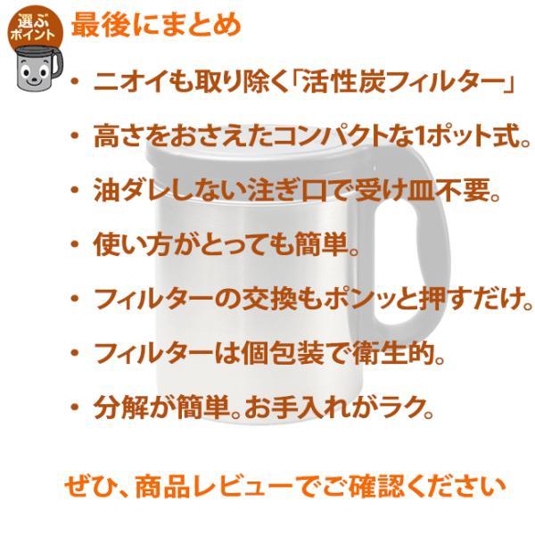 ダスキン 油っくりんナイス スタートセット フィルター4個 オイルポット ステンレス 油こし器 活性炭 フィルター ステンレス|kajitano|14