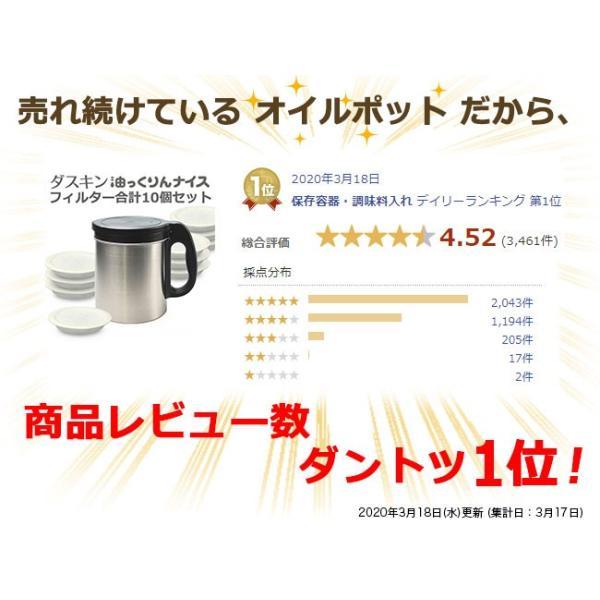 ダスキン 油っくりんナイス スタートセット フィルター4個 オイルポット ステンレス 油こし器 活性炭 フィルター ステンレス|kajitano|15