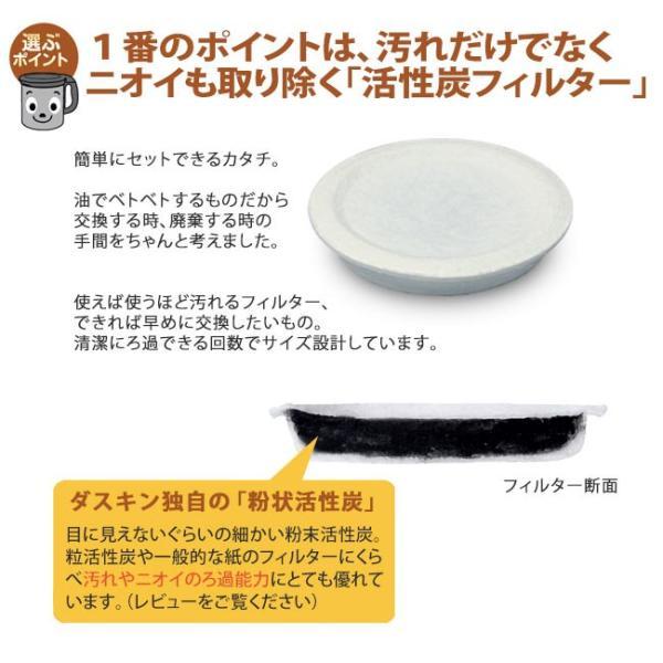 ダスキン 油っくりんナイス スタートセット フィルター5個 オイルポット ステンレス 油こし器 活性炭 フィルター ステンレス|kajitano|04