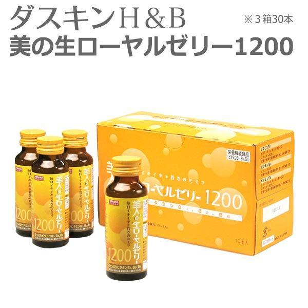 ダスキン H&B 美の生ローヤルゼリー1200 30本セットモンド・セレクション金賞 栄養・健康ドリンク ロイヤルゼリー配合 オリゴ糖|kajitano