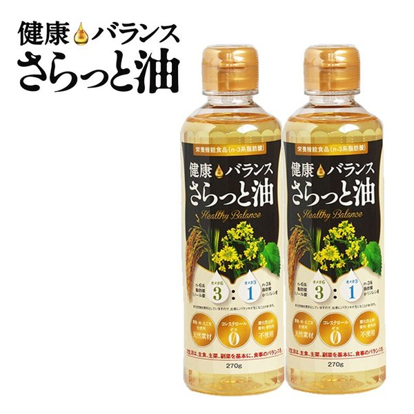 ダスキン H&B 健康バランスさらっと油 2本セット  米油 なたね油 えごま油 (シソ科植物)油 ヘルシー 揚げ物 健康オイル|kajitano