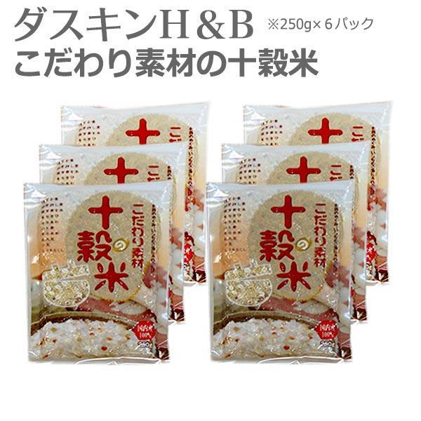ダスキン H&B こだわり素材の十穀米 (6パック1500g) 雑穀米 kajitano