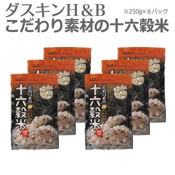 ダスキン H&B こだわり素材の十六穀米 6パック1500g kajitano