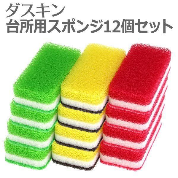 ダスキン台所用スポンジ 新3色入り × 4パック 12個 ダスキン スポンジ|kajitano