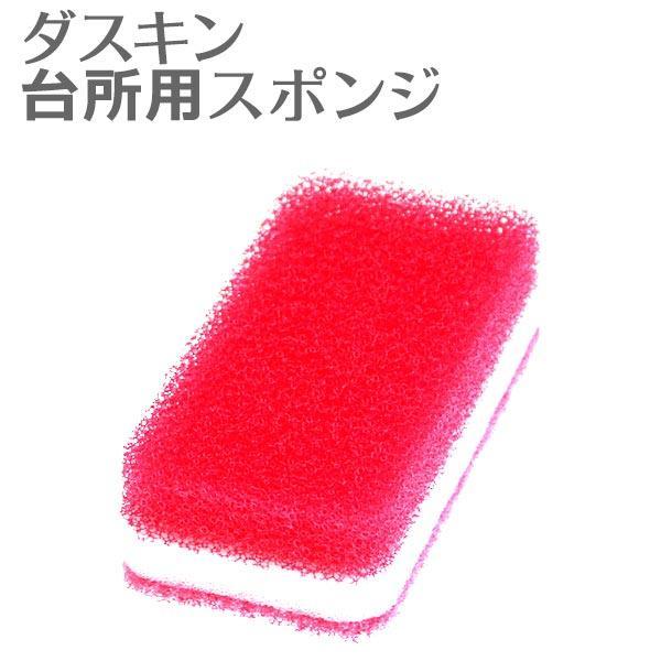 ダスキン 台所用スポンジ抗菌タイプ ローズ  ダスキンスポンジ 台所 スポンジ キッチン用 食器洗い|kajitano