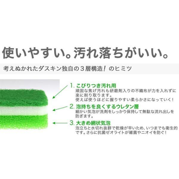 ダスキン 台所用スポンジ抗菌タイプ ライトグリーン  ダスキン スポンジ 台所 キッチン用 食器洗い kajitano 02