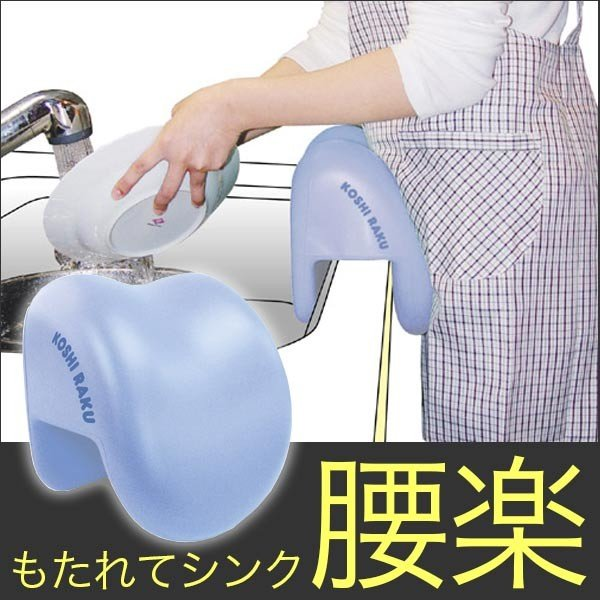 腰痛 クッション キッチン 腰痛対策 立ち仕事 水仕事 食器洗い もたれてシンク腰楽|kajitano