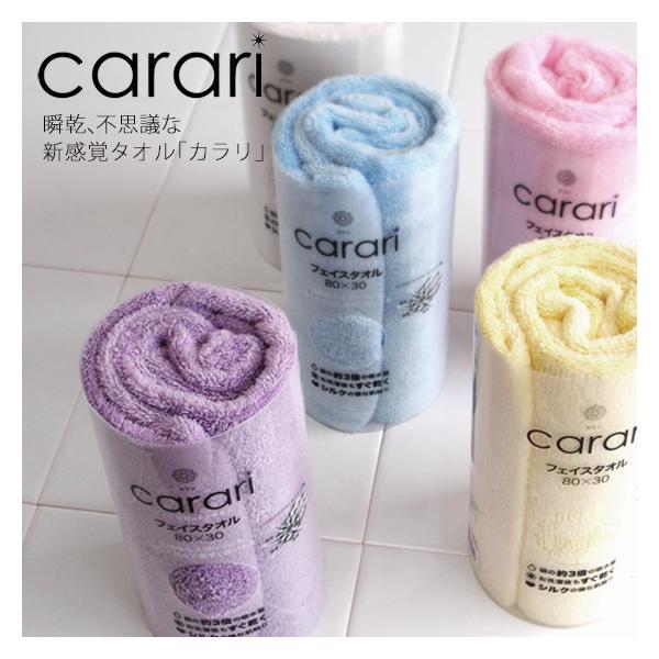 カラリ フェイスタオル  マイクロファイバー タオル 吸水タオル 即乾タオル 汗拭きタオル ふわふわ 柔らかい マイクロファイバータオル 巻き carari|kajitano