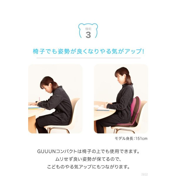 姿勢矯正 子供用 椅子 座椅子 腰痛 骨盤矯正 猫背 グーン 背筋がGUUUN 美姿勢座椅子 コンパクト|kajitano|06