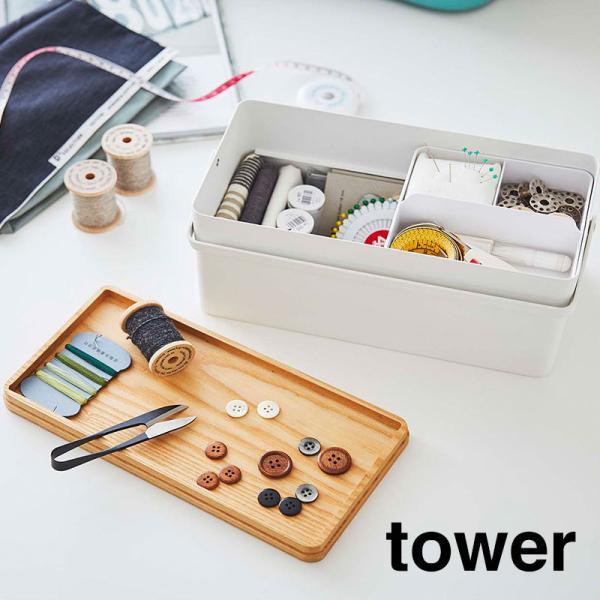 裁縫箱 ソーイングボックス 裁縫道具 おしゃれ シンプル 救急箱 収納 山崎実業 裁縫箱 タワー