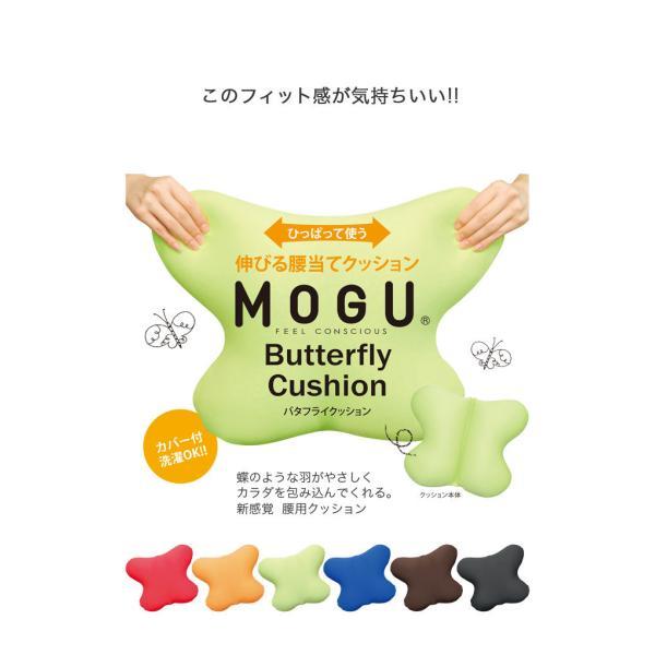 MOGU 腰痛 クッション オフィス 骨盤矯正 姿勢矯正 腰当て モグ バタフライクッション|kajitano|02
