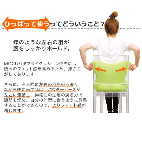 MOGU 腰痛 クッション オフィス 骨盤矯正 姿勢矯正 腰当て モグ バタフライクッション|kajitano|03