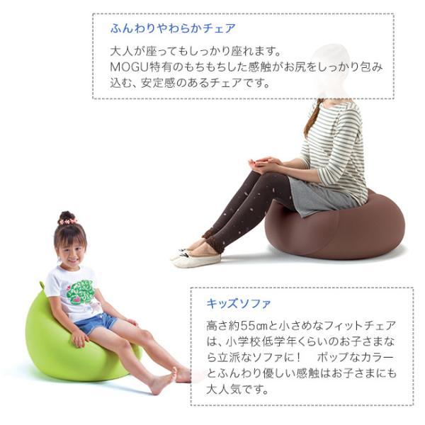 MOGU ソファ クッション ビーズクッション モグ 座椅子 ビッグサイズ フィットチェア 本体+専用カバー セット|kajitano|05