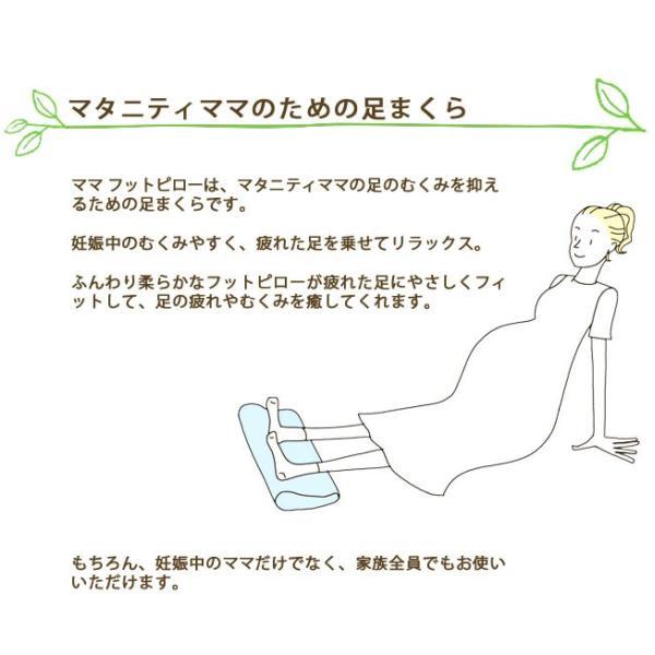 MOGU クッション 足枕 ビーズクッション むくみ 足用 モグ ママ フットピロー|kajitano|02