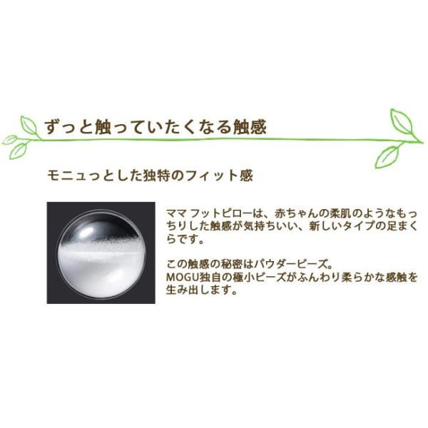 MOGU クッション 足枕 ビーズクッション むくみ 足用 モグ ママ フットピロー|kajitano|03