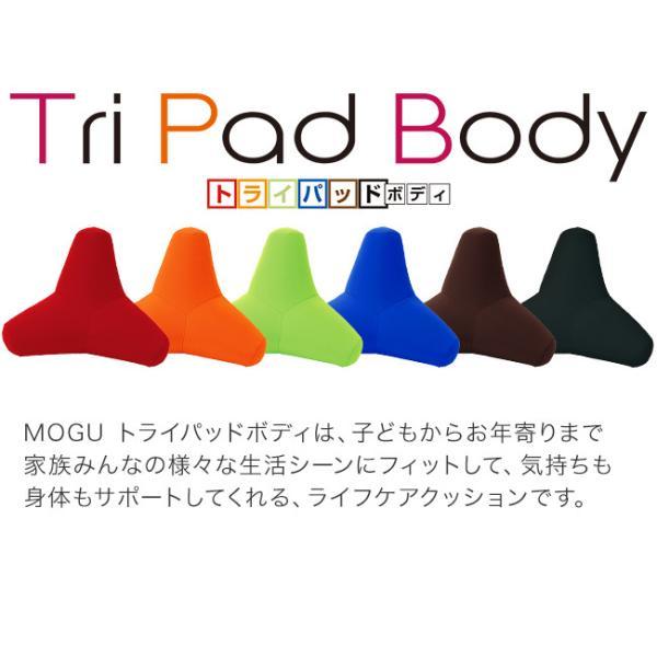 MOGU 腰痛 クッション ビーズクッション 骨盤 介護用品 ビッグサイズ 腰当て バックサポーター モグ トライパッドボディ|kajitano|02
