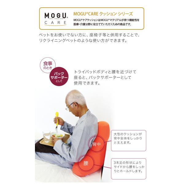 MOGU 腰痛 クッション ビーズクッション 骨盤 介護用品 ビッグサイズ 腰当て バックサポーター モグ トライパッドボディ|kajitano|06