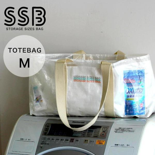 ランドリーバッグ エコバッグ SSB トートバッグ Mサイズ ストレージサイズバッグ クリアバッグ ショッピングバッグ 男女兼用 ビニールバッグ kajitano