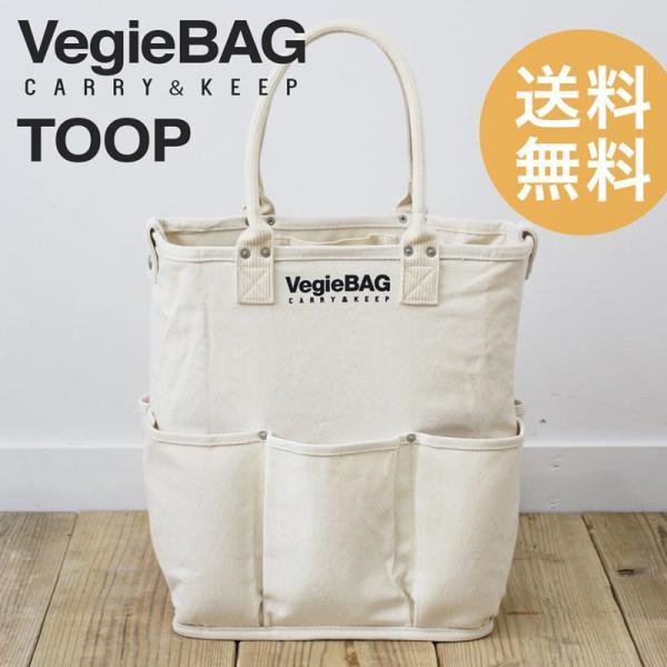 ベジバッグ トープ  縦型トートバッグ トートバッグ 大きめ VegieBag トートバッグ キャンバス 布 ベジバック|kajitano