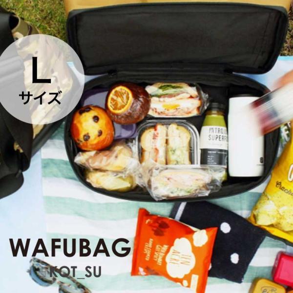 WAFUBAG ラージ  トート ショルダー ワフバッグ Lサイズ wafubag マザーズバッグ  マザーバッグ 2way トートバッグ ファスナー付き|kajitano