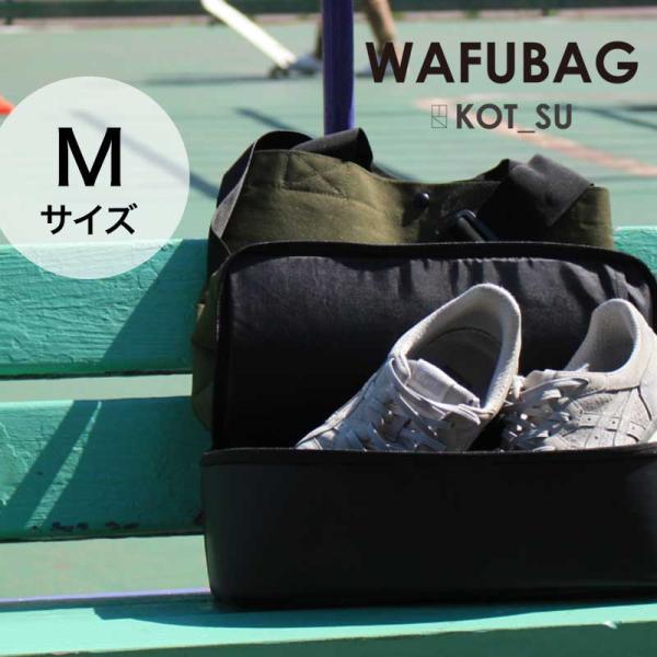 WAFUBAG ミディアム  トート ショルダー ワフバッグ Mサイズ wafubag マザーズバッグ  マザーバッグ 2way トートバッグ ファスナー付き|kajitano