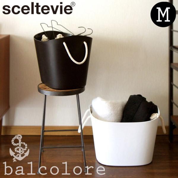 バルコロール M 全10色 洗濯かご 洗濯カゴ バルコロール m 収納ボックス おしゃれ 収納カゴ バスケット 収納 かご balcolore kajitano