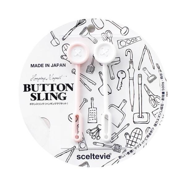 ボタンスリング ハンギングマグネット 2個セット マグネット 吊るす 磁石 キッチン 収納 浴室 玄関収納 おしゃれ 日本製|kajitano|11