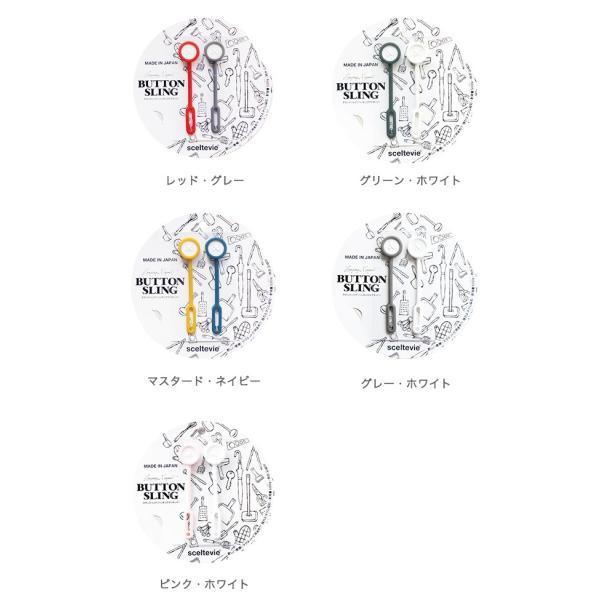 ボタンスリング ハンギングマグネット 2個セット マグネット 吊るす 磁石 キッチン 収納 浴室 玄関収納 おしゃれ 日本製|kajitano|03