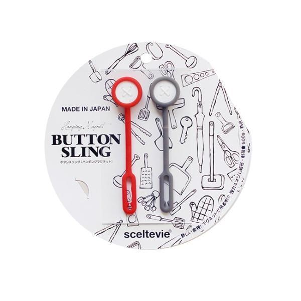 ボタンスリング ハンギングマグネット 2個セット マグネット 吊るす 磁石 キッチン 収納 浴室 玄関収納 おしゃれ 日本製|kajitano|07