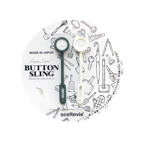 ボタンスリング ハンギングマグネット 2個セット マグネット 吊るす 磁石 キッチン 収納 浴室 玄関収納 おしゃれ 日本製|kajitano|08